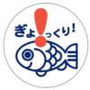 17.5.31 【コラム】生魚は今がお買い得! 〜アニサキス報道の実際について解説〜